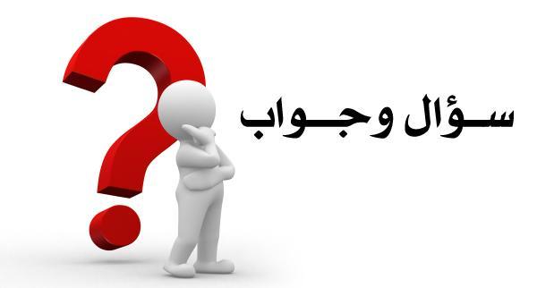 سؤال وجواب (8)