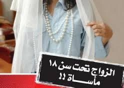 ما رأيكم في تعجيل الزواج (الزواج المبكر)
