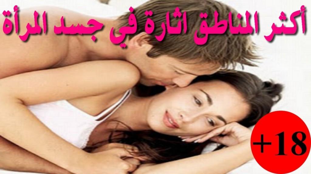 مناطق مجهولة تضاعف قوة النشوة في جسم المرأة (للأزواج )