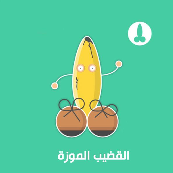 القضيب-الموزة